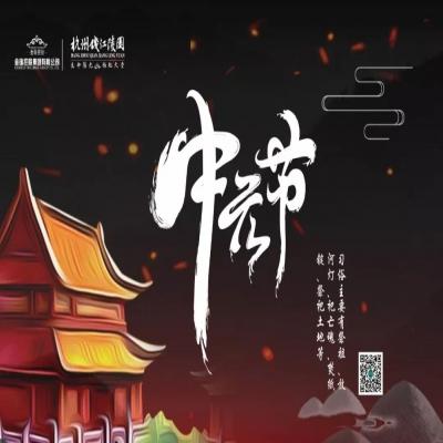杭州人是怎样过中元节的?